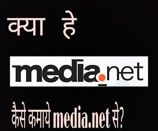 Kya he media.net?
