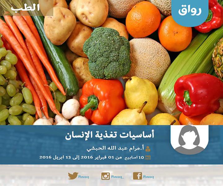 علم التغذية, أساسيات تغذية الإنسان, الإحتياجات الغذائية للفرد, فوائد الفيتامينات وأضرارها