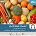 مساق أساسيات تغذية الإنسان (رواق)