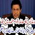 Imran Khan Ka Dabang Elan