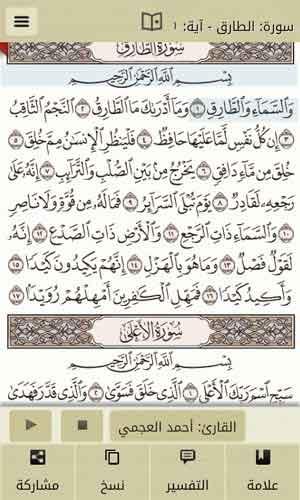 تنزيل تطبيق تفسير القرآن الكريم