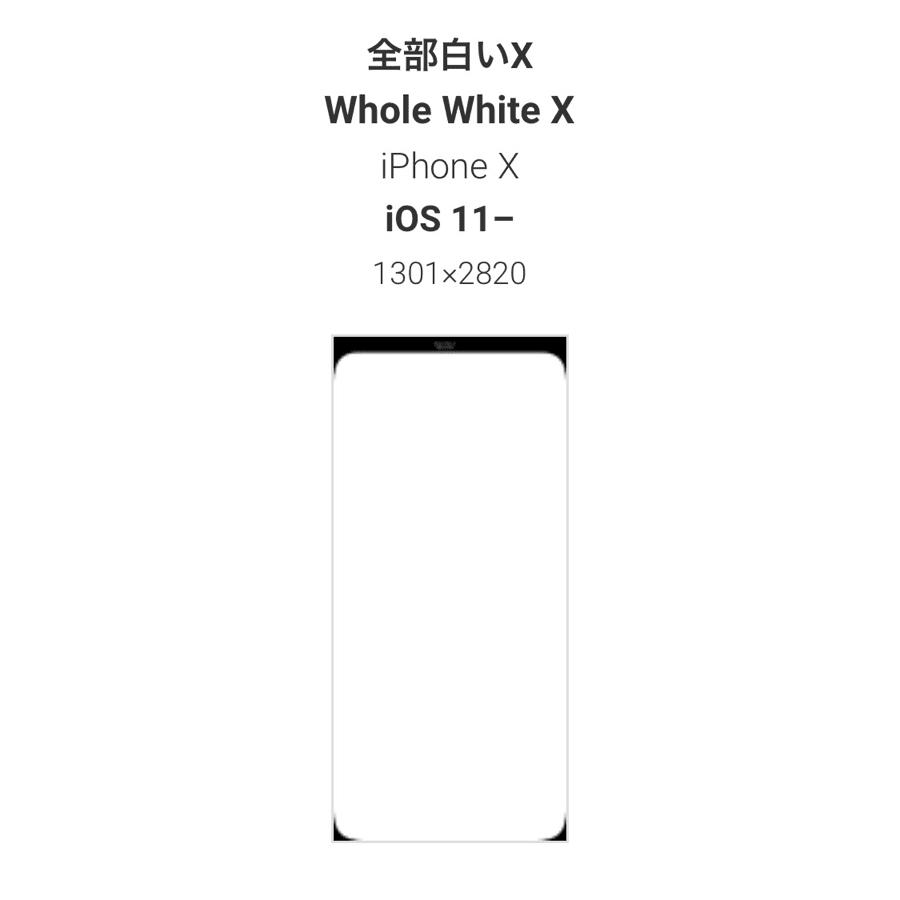 Iphone X用の全部白い壁紙と使える既存壁紙 不思議なiphone壁紙のブログ
