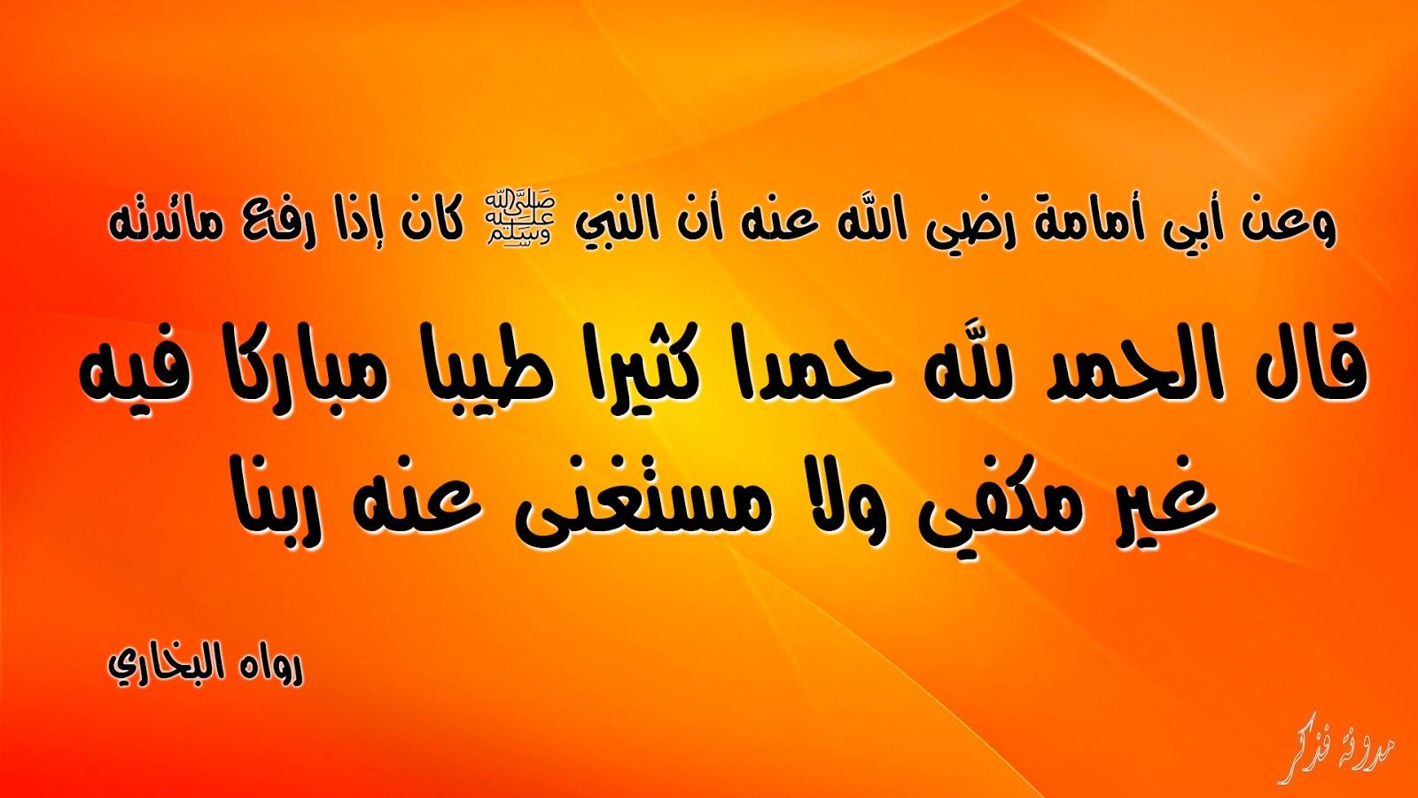 شرح حديث الحمد لله حمدا كثيرا طيبا مباركا فيه مدونة فذكر