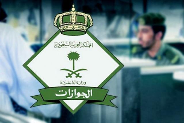 الجوازات السعودية تصدر غرامه وترحيل للمخالفين المقيمين