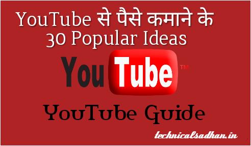 YouTuber Ke Liye YouTube Se Paise Kamane Ke 30+ Popular Idea(Topic)