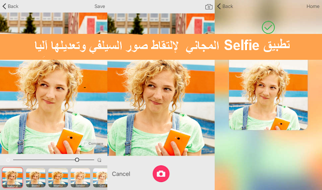 تطبيق Selfie المجاني على iOS لإلتقاط صور السيلفي وتعديلها اَليا