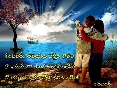 Telugu Love Failure Quotes