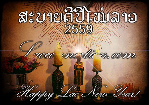 Happy Lao New Year 2559!