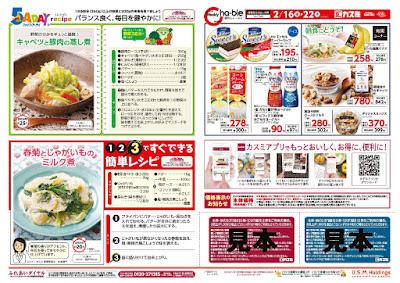 【PR】フードスクエア/越谷ツインシティ店のチラシ2月16日号