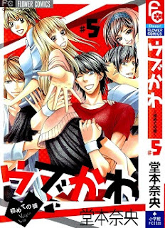 ウブかわ ~初めての彼~ (Ubukawa – Hajimete no Kare) 第01-05巻 zip rar Comic dl torrent raw manga raw