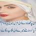Urdu Romantic poetry | Urdu poetry About Love | Urdu poetry World