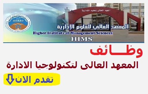 وظائف المعهد العالى لتكنولوجيا الادارة للمؤهلات العليا مختلف التخصصات - تقدم الان