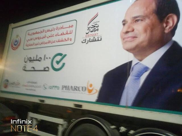 مبادرة السيد رئيس الجمهورية عبد الفتاح السيسي للقضاء على فيروس سي و أمراض الضغط والسكر