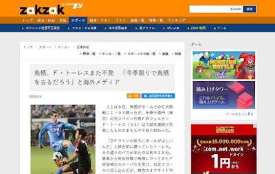 https://www.zakzak.co.jp/spo/news/180806/spo1808060011-n1.html