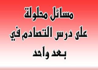 مسائل محلولة على التصادم في بعد واحد المرن وغير المرن ، أول ثانوي ، ثالث ثانوي ـ اليمن ، مصر أمثلة محلولة ، دروس ، وزاري Collision flexible and non- flexible issues