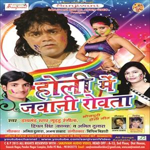 Holi Me Jawani Rowata