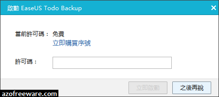 EaseUS Todo Backup Workstation 註冊教學 - v8.3 - 阿榮技術學院