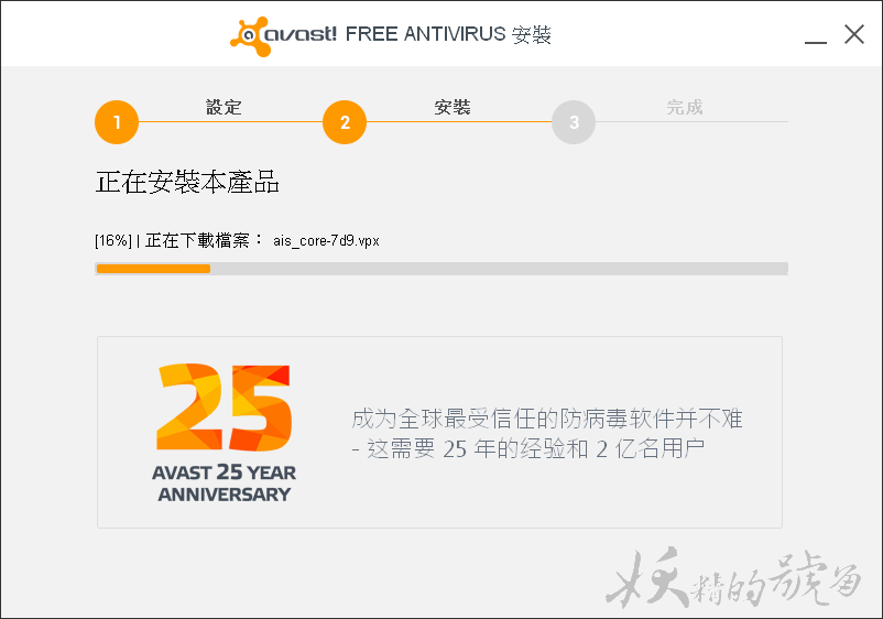 Avast!Antivirus 2014 防毒軟體。最新繁體中文版 (免費合法序號) | 妖精的號角