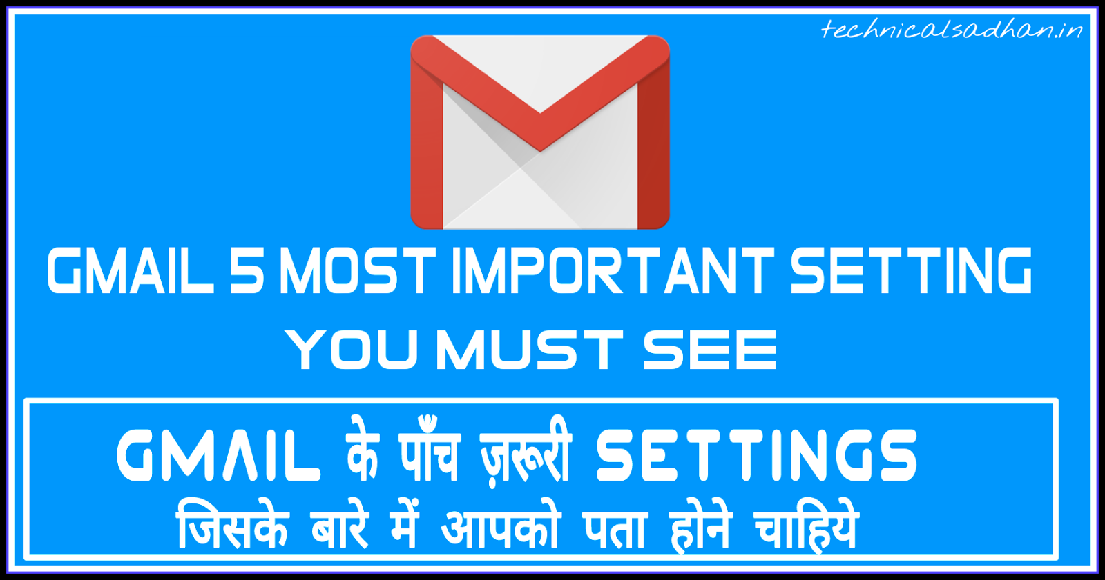 Gmail 5 Most Important Setting You Must See- Gmail के 5 जरूरी सेटिंग