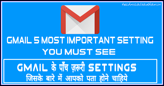 Gmail 5 Most Important Setting You Must See- Gmail के 5 जरूरी सेटिंग  - TechnicalSadhan.In