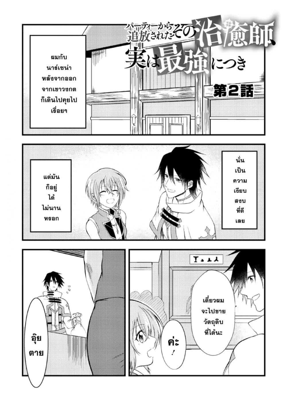 อ่านการ์ตูน Party kara Tsuihou Sareta Sono Chiyushi Jitsuha Saikyou Nitsuki ตอนที่ 2 หน้าที่ 2