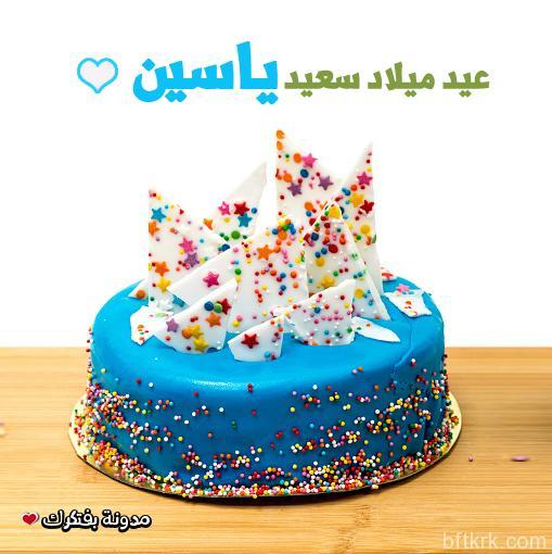 تورتة عيد ميلاد باسم ياسين صور تورتات مكتوب عليها اسم ياسين 2018