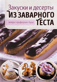 http://eda.parafraz.space/, тесто заварное, эклеры, профитроли, пирожные, булочки, секреты приготовления, тесто для эклеров, тесто для профитролей, закуски, выпечка, рецепты теста, советы, хитрости кулинарные,