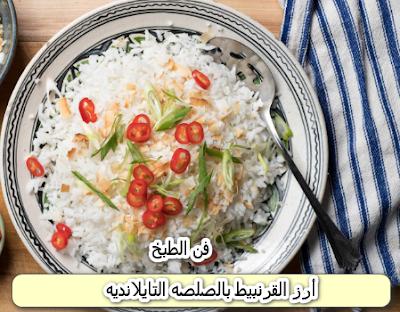أرز القرنبيط بالصلصه التايلانديه