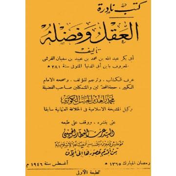 العقل وفضله - أبي بكر عبد الله بن محمد بن عبيد بن أبي الدنيا القرشي البغدادي
