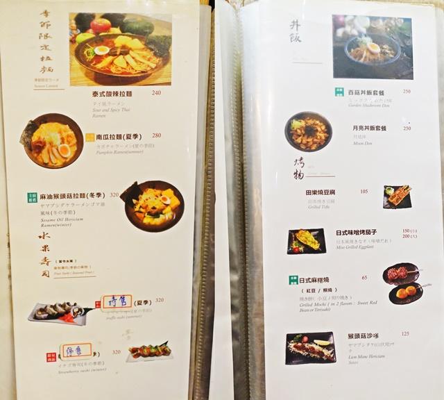 三本拉麵菜單 SanbenRamen~日式創意美味料理