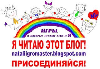 Я читаю блог nataliigromaster!!! Присоединяйтесь!