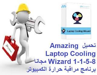 تحميل Amazing Laptop Cooling Wizard 1-1-5-8 مجانا برنامج مراقبة حرارة الكمبيوتر
