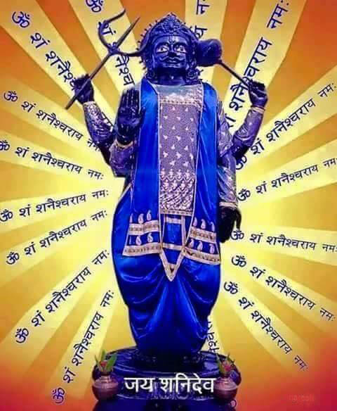 Shani dev chalisa in hindi