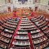 Mε 153 «ναι» πέρασε η Συμφωνία των Πρεσπών από τη Βoυλή