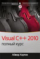 книга «Visual C++ 2010: полный курс Айвора Хортона»