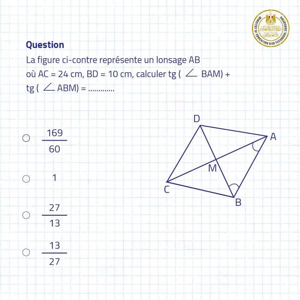 نماذج أسئلة امتحان الرياضيات لطلاب الصف الأول الثانوى مايو 2019 من الوزارة 13