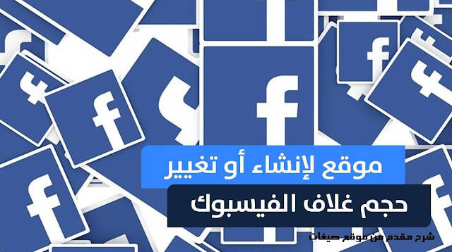 غلاف للفيس بوك