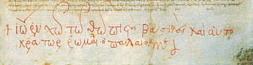 Έτος 1439: Η υπογραφή του Ιωάννη Παλαιολόγου