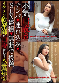 KKJ-070 Seriously (Maji) Synopsis Twinkled By A Soft Teacher 's Married Wife 9 Nampa