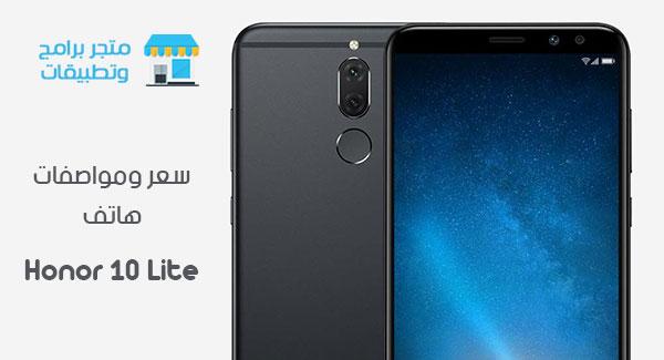 سعر ومواصفات هاتف Honor 10 Lite