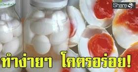 วิธีทำไข่เค็มอร่อยๆ ไว้กินเองง่ายๆที่บ้าน ทำง่ายๆแค่นี้ ทำไปขายมีแต่รวยกับรวย
