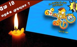 May 18 | Vedduku Veedu | IBC Tamil Tv