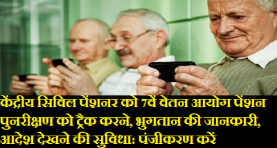 registration-process-cpao-web-responsive-pensioners-service-paramnews-in-hindi