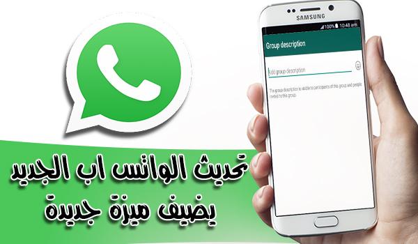 تحديث جديد لواتس اب WhatsApp يضيف ميزة وصف المجموعات على أندرويد و iOS
