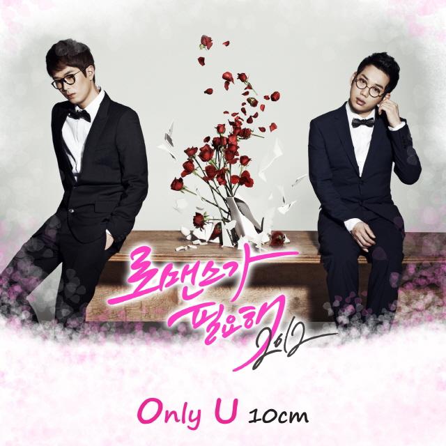 [Single] 10cm – I Need Romance 2012 OST Part 1