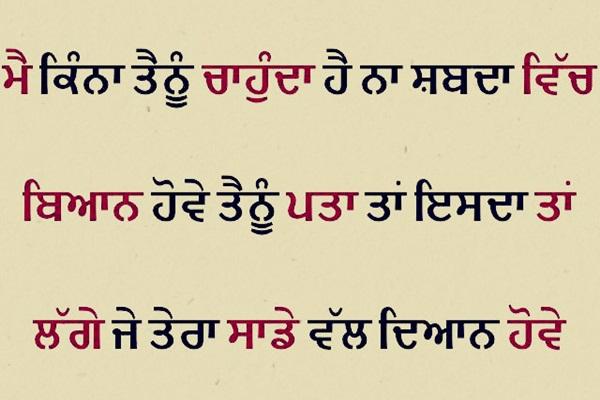 Punjabi Whatsapp Status Updated Quotes Images Ghaint Kaim
