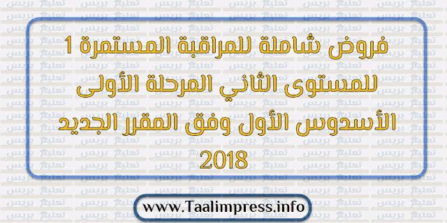 فروض شاملة للمراقبة المستمرة 1 للمستوى الثاني المرحلة الأولى الأسدوس الأول وفق المقرر الجديد 2018.