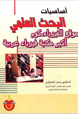 تحميل كتاب أساسيات البحث العلمي pdf كاملاً برابط مباشر- منزر الضامن