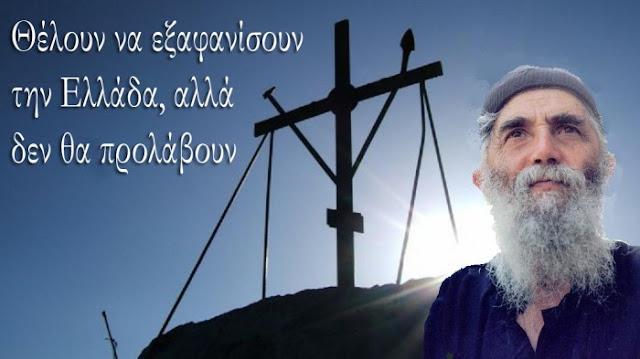 Αποτέλεσμα εικόνας για αγ.παισιος προφητειες