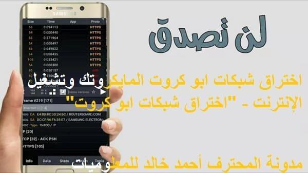 """اختراق شبكات ابو كروت المايكروتك وتشغيل الإنترنت - """"اختراق شبكات ابو كروت"""""""
